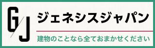 ジェネシスジャパン