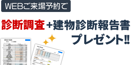 WEB来店予約で無料診断+資金計画表プレゼント!