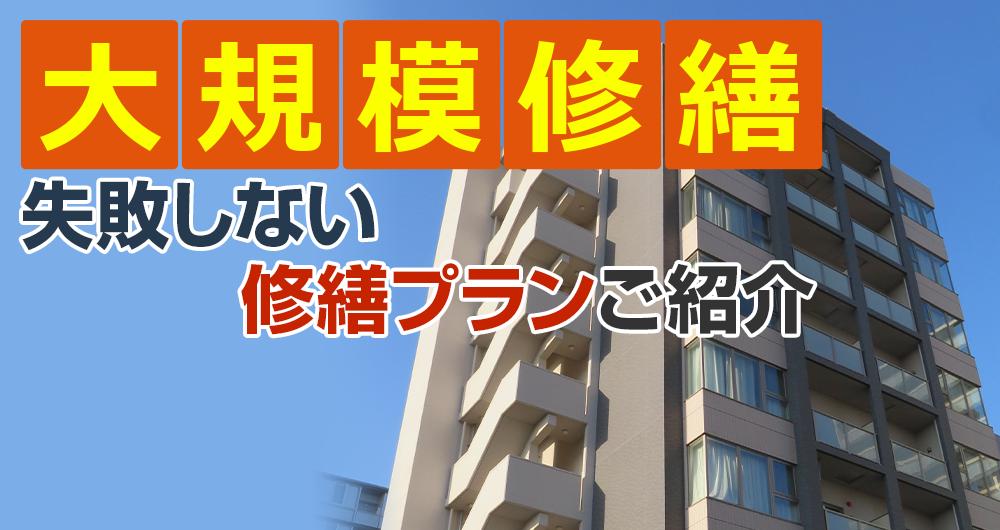 大規模修繕 失敗しない修繕プランのご紹介 まるなげ大規模修繕厳選!!