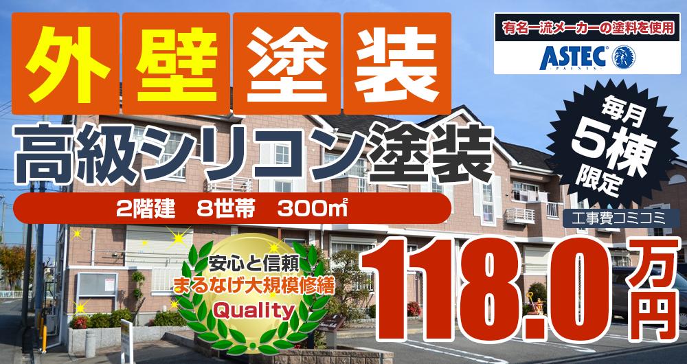 シリコンプラン塗装 1180000万円