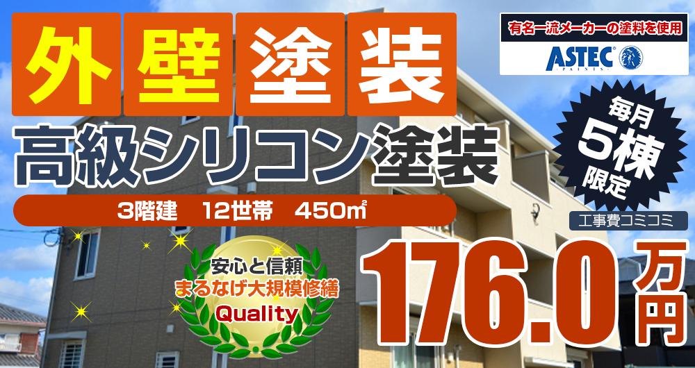 シリコンプラン塗装 1760000万円