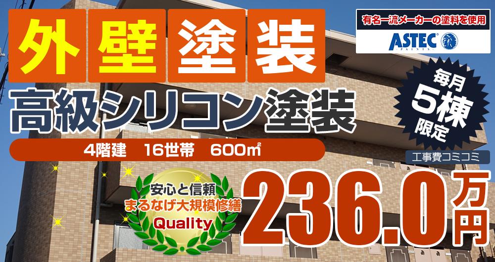 シリコンプラン塗装 2360000万円